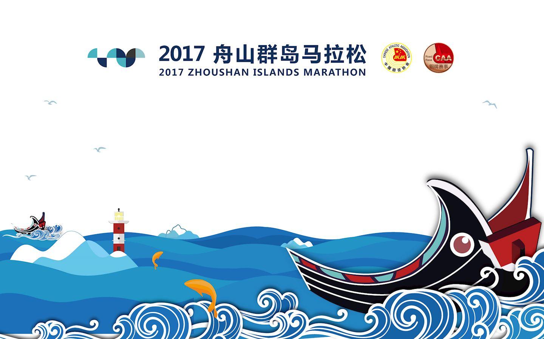 zhoushan islands marathon