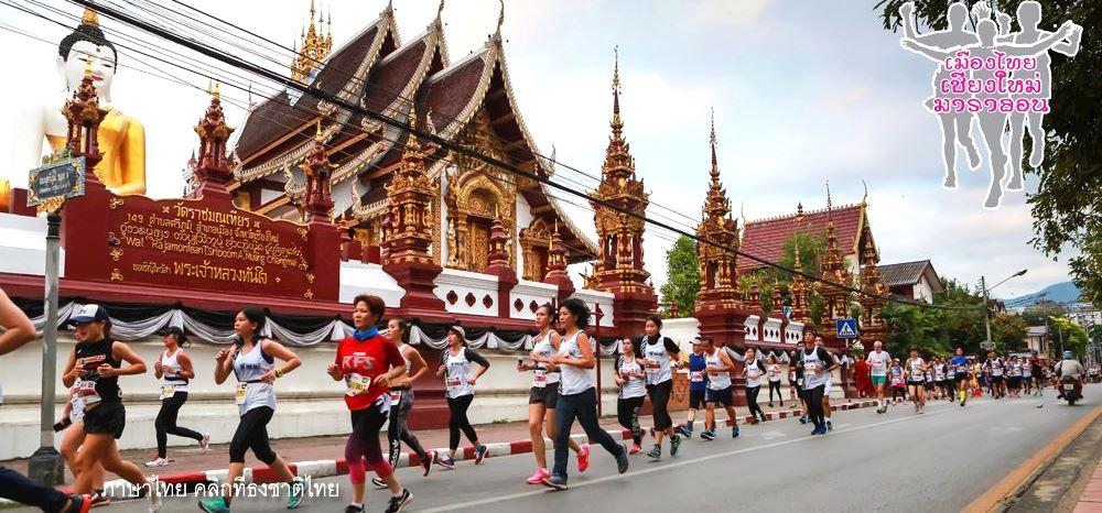 Alles over de Chiang Mai Marathon en hoe jij er aan mee kunt doen