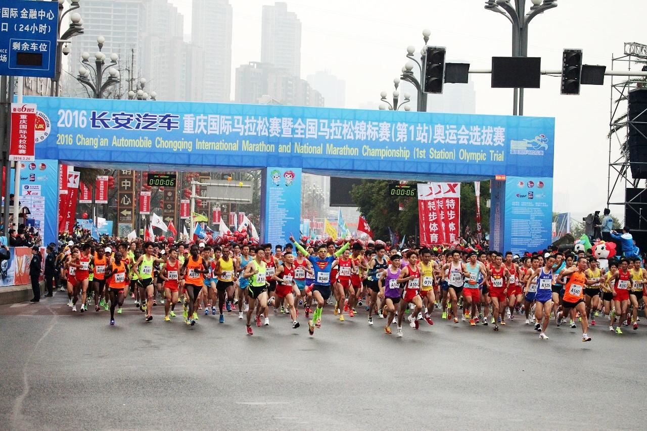 chongqing international marathon