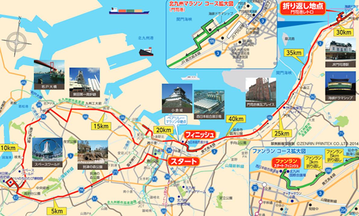 Kitakyushu Marathon MAPA DEL RECORRIDO DE