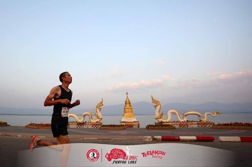 phayao lake race