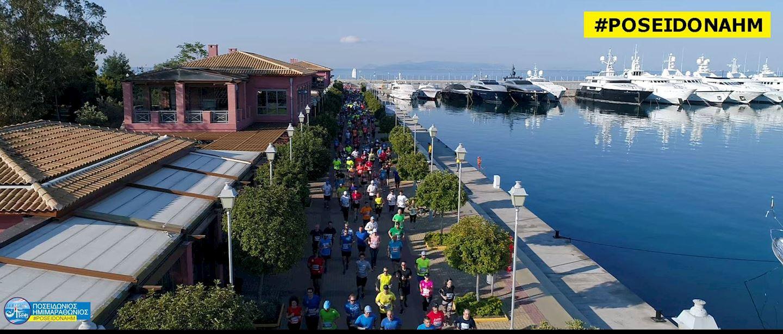 poseidon athens half marathon
