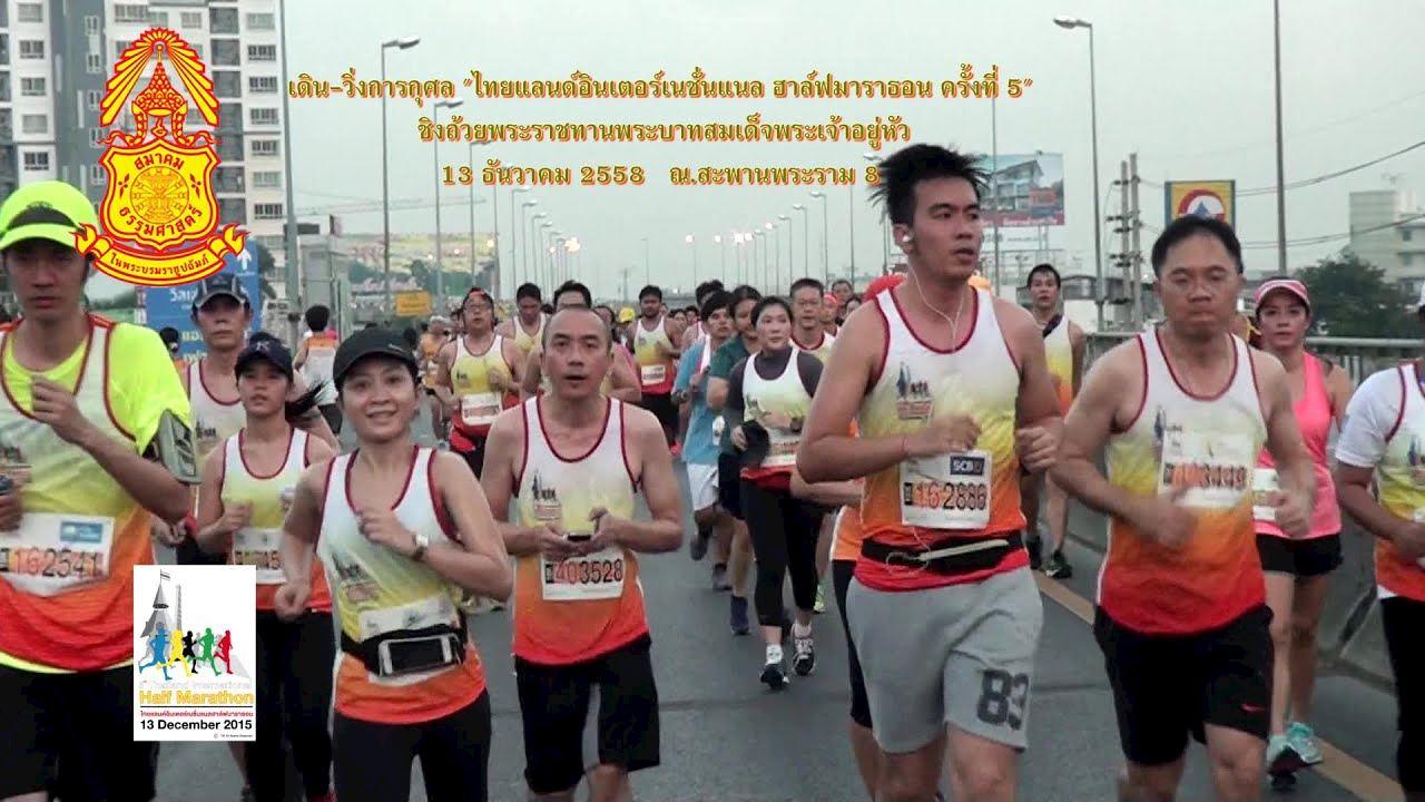 thailand international half marathon