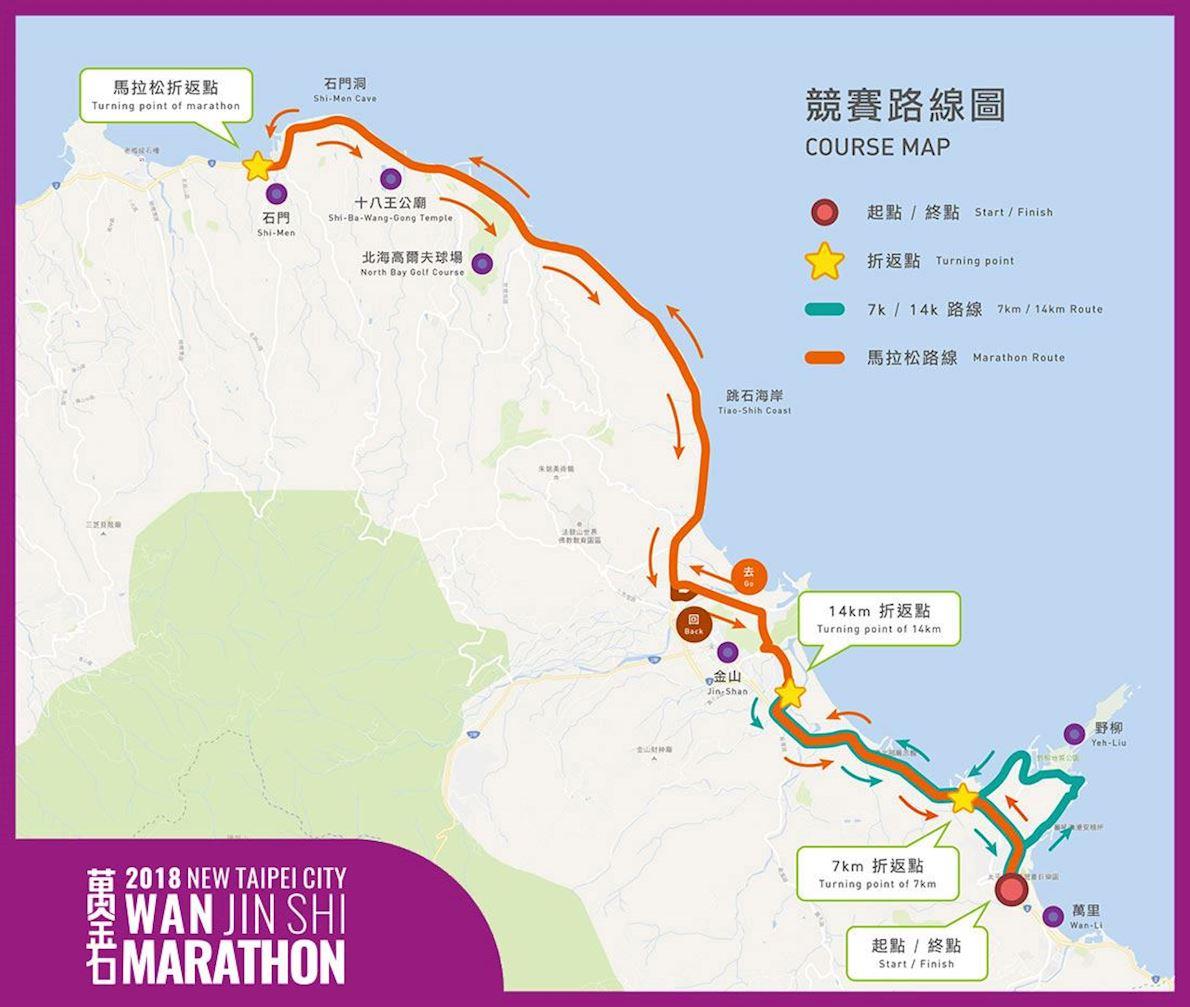New Taipei City Wan Jin Shi Marathon MAPA DEL RECORRIDO DE