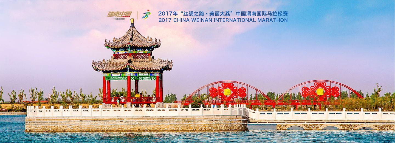 weinan international marathon